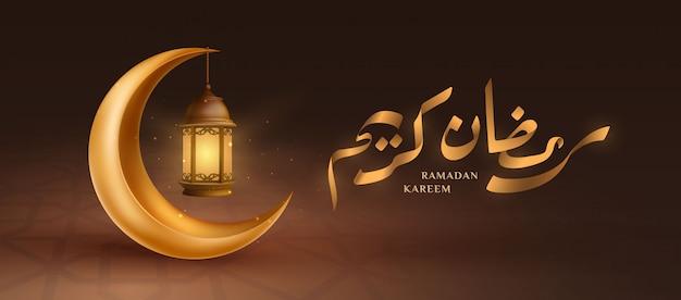 Ramadan kareem 3d banner mit arabischer kalligraphie