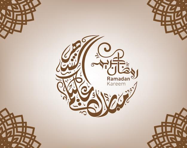 Ramadan kareem arabische islamische kalligraphie