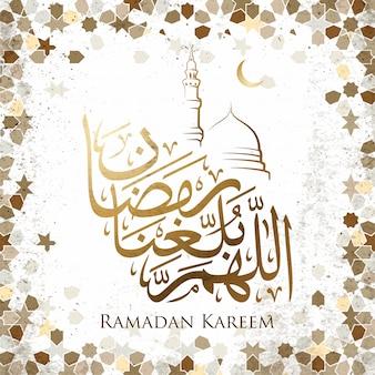 Ramadan kareem arabische kalligraphie islamisch