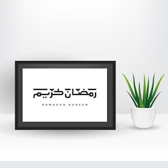 Ramadan-kareem arabischer islamischer kalligraphie-fotorahmen mit innenbetriebsszene