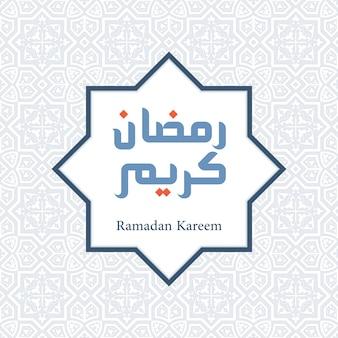 Ramadan kareem auf islamischer verzierungsgrenze und arabischem geometrischem muster - vector illustration