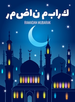 Ramadan kareem-grußvektorplakat