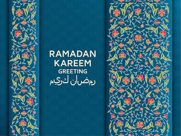 Ramadan kareem hintergrund. arabesque arabisches blumenmuster. zweige mit blüten, blättern und blütenblättern. übersetzung ramadan kareem. grußkarte