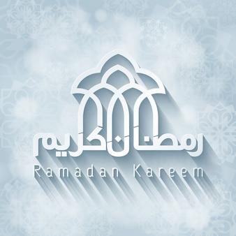 Ramadan-kareem hintergrund mit arabischem text und geometrischem muster für grußkartenfeier
