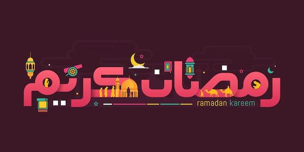 Ramadan kareem in niedlicher arabischer kalligraphie