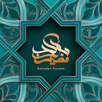 Ramadan kareem kalligraphie in glänzender goldener farbe auf türkisfarbenem arabeskenhintergrund