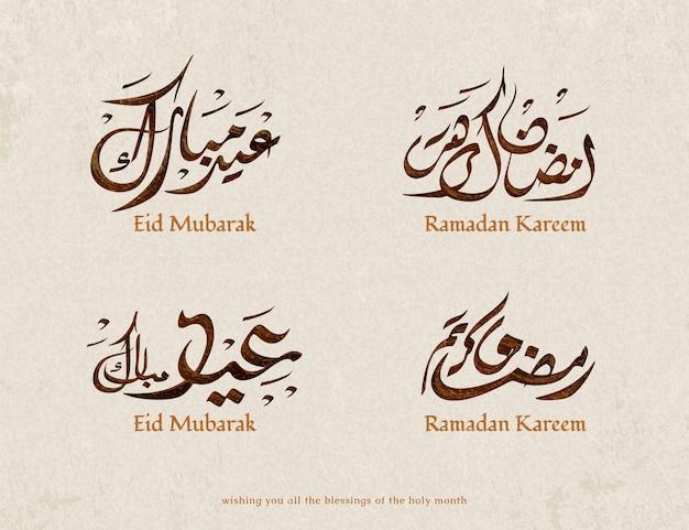 Ramadan kareem und eid mubarak in arabischer kalligraphie