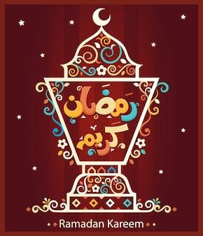 Ramadan laterne mit arabischem text