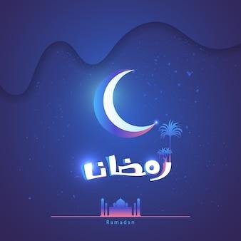 Ramadan-mondschein-kalligraphie