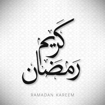 Ramadan mubarak typografische gestaltung