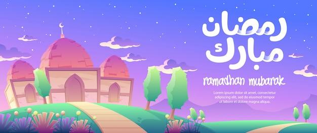 Ramadhan mubarak mit einer einfachen hölzernen moschee in einem großen park