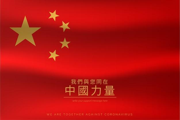 Realistische china-flagge mit unterstützungsbotschaft