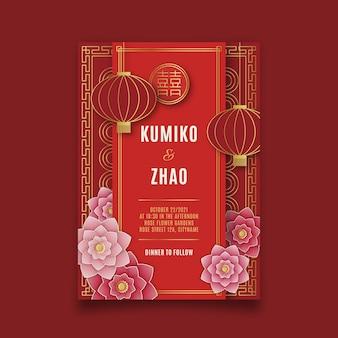 Realistische hochzeitseinladungsschablone in der chinesischen art