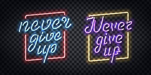 Realistische isolierte leuchtreklame von never give up typografie-logo für schablonendekoration und einladungsabdeckung auf dem transparenten hintergrund. konzept der motivation und inspiration.