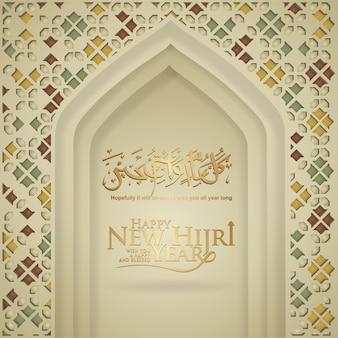 Realistische moscheetür, kreativer islamischer luxushintergrund. frohes neues hijri-jahr.