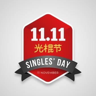 Realistisches design singles 'day label