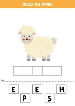 Rechtschreibspiel für kinder mit niedlichen schafen. arbeitsblatt für kinder lernen.