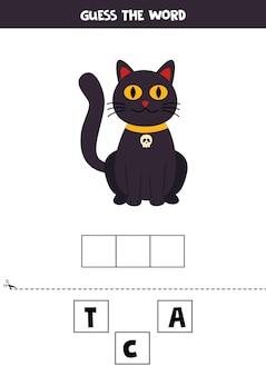 Rechtschreibspiel für kinder. schwarze katze der netten karikatur.
