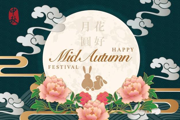 Retro-art chinesische mittherbst festival design vorlage mondblume wolke und kaninchen liebhaber.