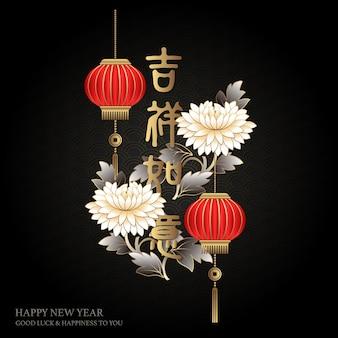 Retro elegantes relief rosa pfingstrosenblumenlaterne muster des glücklichen chinesischen neujahrs retro glückverheißender worttitel.
