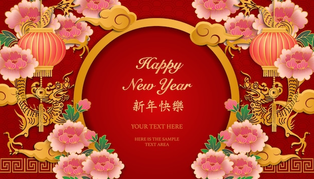 Retro gold gold relief pfingstrose blume laterne drachenwolke und runden türrahmen des glücklichen chinesischen neuen jahres.