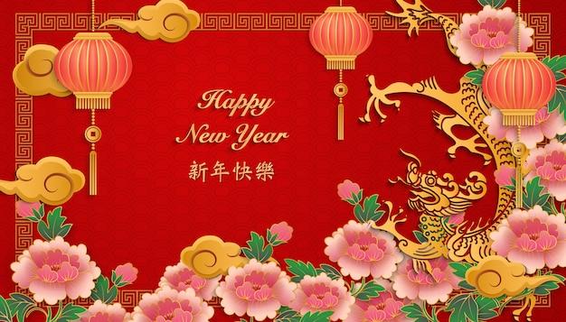 Retro-goldrelief-pfingstrosenblumenlaternen-drachenwolke und gitterrahmen des glücklichen chinesischen neujahrs.