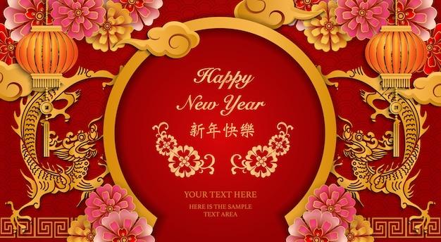 Retro-goldreliefblumenlaternen-drachenwolke des glücklichen chinesischen neuen jahres und runder türrahmen.