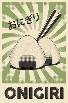 Retro japanisches essen onigiri poster