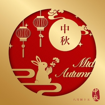 Retro-stil chinese mid autumn festival spiralwolkenlaterne und niedliche kaninchen trinken heißen tee und genießen den vollmond.