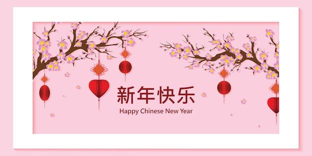 Rosa gruß des guten neuen jahres mit kirschblütenhintergrund, traditioneller asiatischer dekoration, flaches design des vorlagenbanner-chinesischen neujahrs