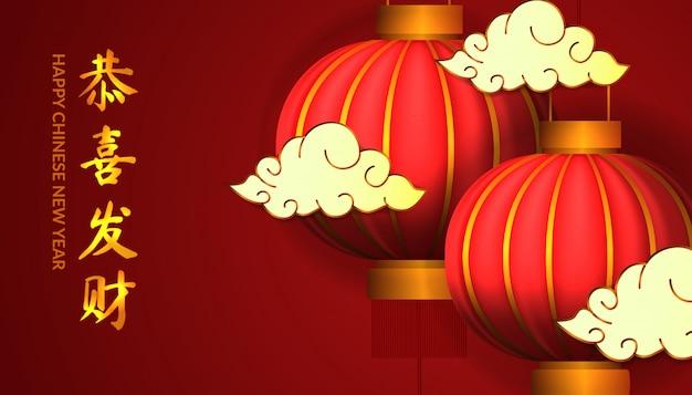 Rote laterne 3d mit wolke papercut. grußkartenvorlage für chinesisches neujahr.
