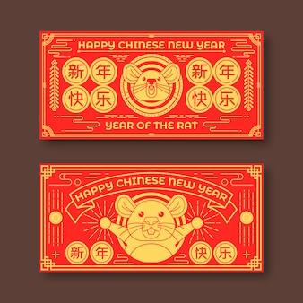 Rote u. goldene chinesische fahnen des neuen jahres