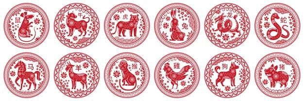 Runde chinesische sternzeichen. kreis briefmarken mit tier des jahres, china neujahr maskottchen symbole