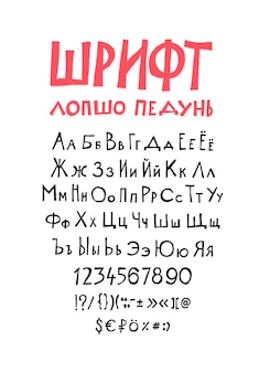 Russische, originale anzeigeschrift. kyrillisches alphabet. fantastische schriftart.