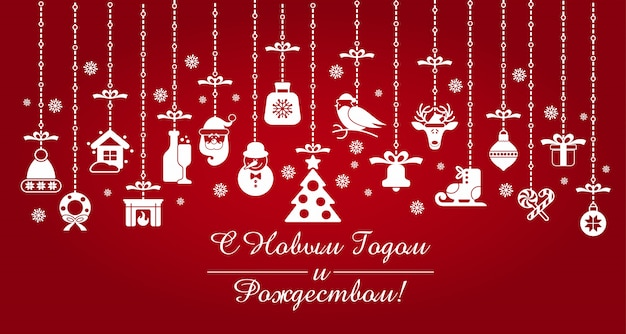 Russische übersetzung weihnachten.