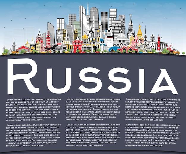 Russland-stadt-skyline mit grauen gebäuden, blauem himmel und textfreiraum-vektor-illustration