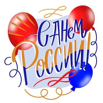 Russland-tagesbeschriftung mit luftballons