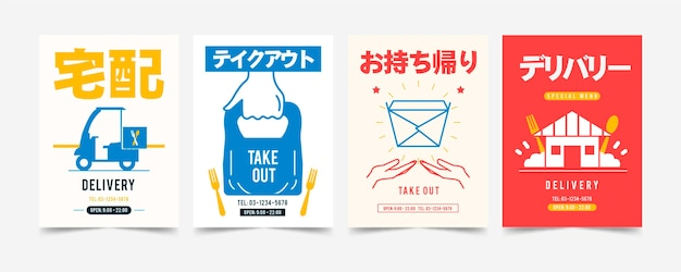 Sammlung von plakaten zum mitnehmen