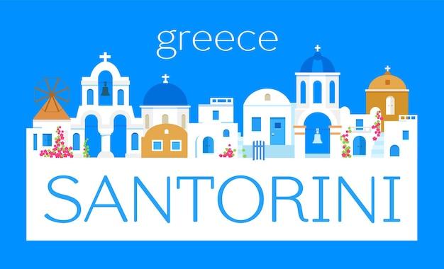 Santorini insel griechenland rechteckiges logo