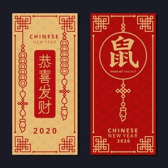 Satz chinesische fahnen des neuen jahres