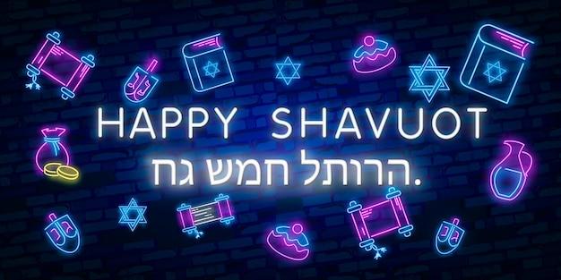 Satz der realistischen lokalisierten leuchtreklame des jüdischen feiertagslogos shavuot für schablonendekoration und einladungsbedeckung.