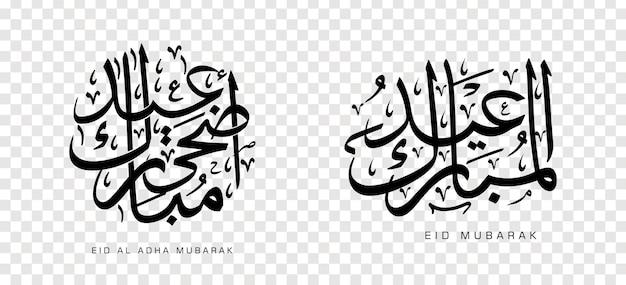 Satz von eid adha mubarak in arabischer kalligraphie, gestaltungselement