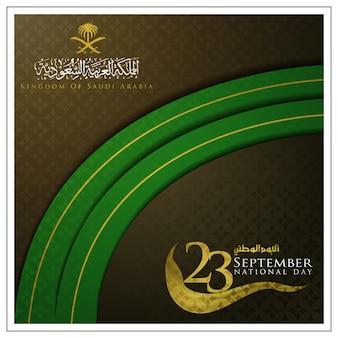 Saudi-arabien nationalfeiertag gruß design