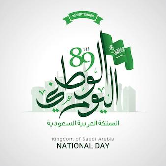 Saudi-arabien nationalfeiertag grußkarte