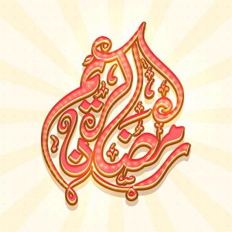 Schöne arabische islamische kalligraphie des textes ramadan kareem auf strahlen hintergrund