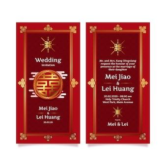 Schöne hochzeitseinladung im chinesischen stil