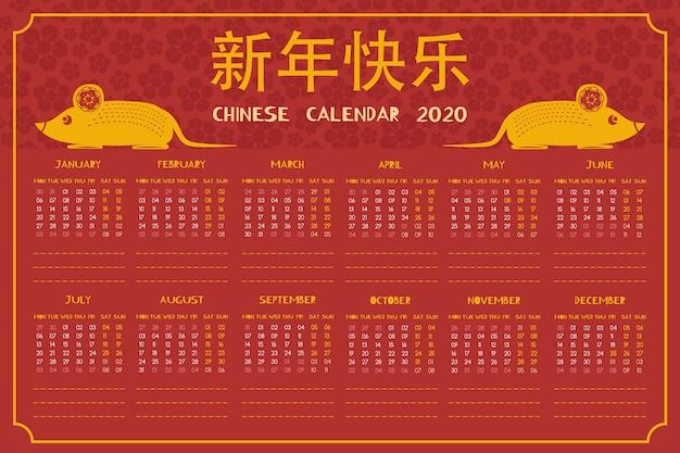 Schöner chinesischer kalender des neuen jahres im flachen design