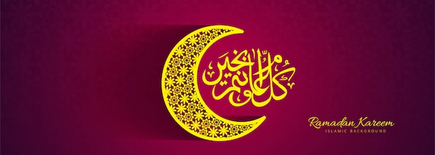 Schöner ramadan-kareem-bannerentwurf