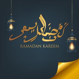 Schöner ramadan kareem-text-designhintergrund