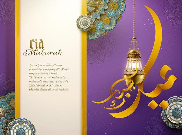 Schönes blumenarabeskenmuster auf purpurrotem hintergrund mit goldener eid-mubarak-kalligraphie, die glücklichen urlaub bedeutet